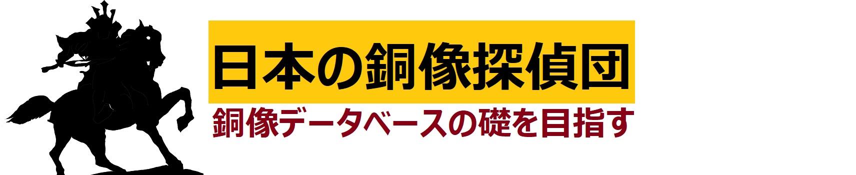日本の銅像探偵団